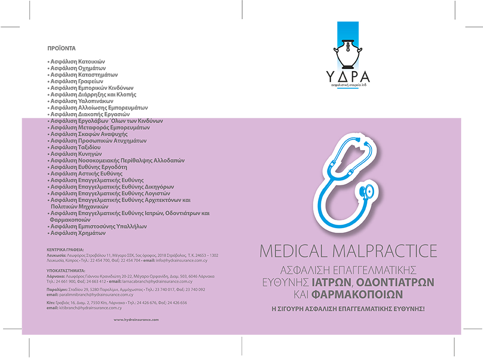 A4 MEDICAL front